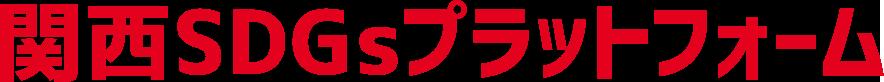関西SDGs